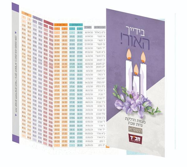 """תמונה של 20 יחידות - עלון נרות שבת קודש (נש""""ק) תשפ""""א"""