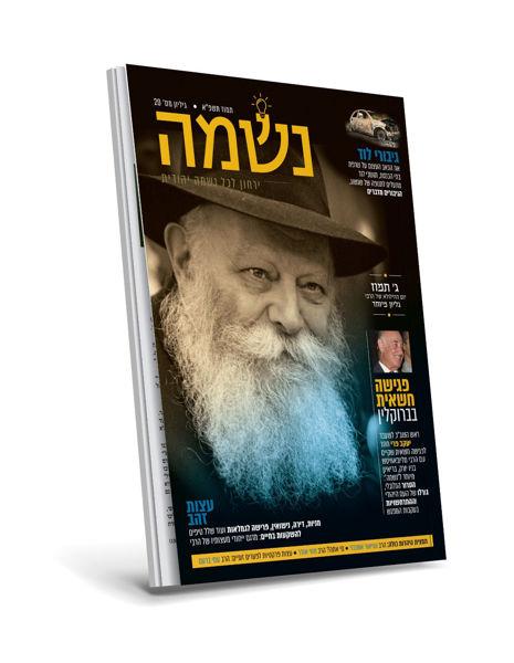 תמונה של 10 יחידות - מגזין 'נשמה' לחודש תמוז