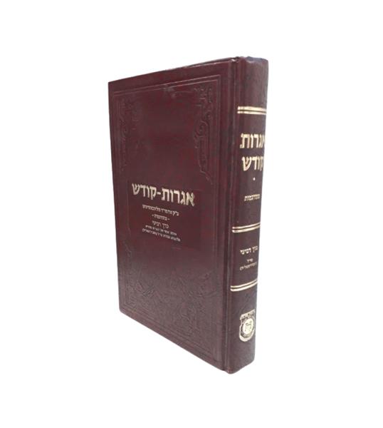 "Picture of אגרות קודש האדמו""ר מליובאוויטש - כרך רביעי מתורגמות"