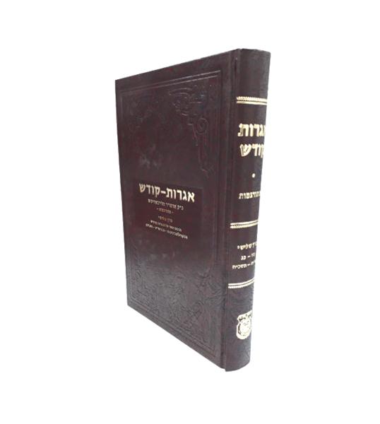 "Picture of אגרות קודש האדמו""ר מליובאוויטש - כרך שלישי מתורגמות"