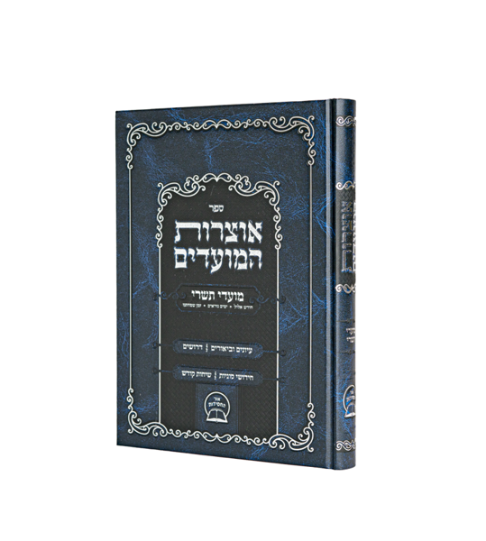 Picture of אוצרות המועדים - תשרי