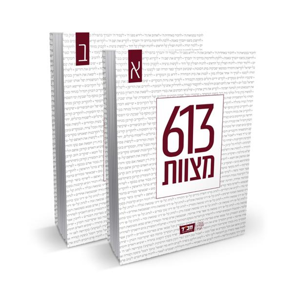 תמונה של ספר 613 מצוות, 2 כרכים.