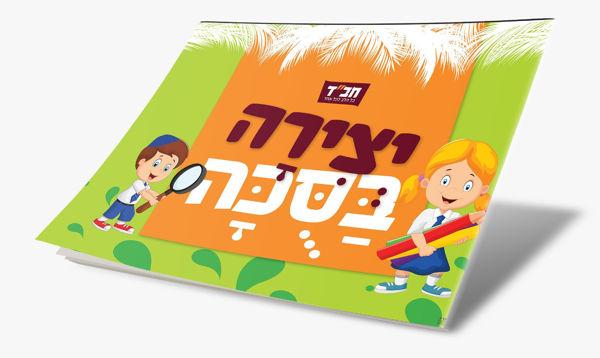 תמונה של 10 יחידות - חוברת צביעה והפעלות לילדים בסוכה